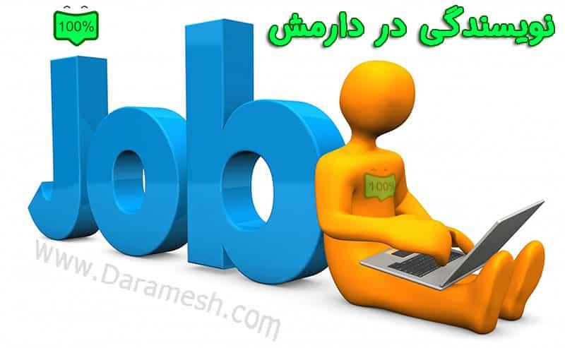 job-daramesh.com