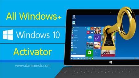 windows_10_activator