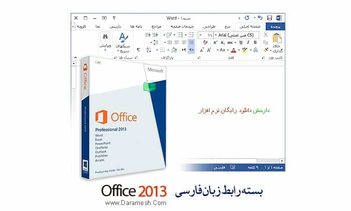 how to change office 2013 interface language